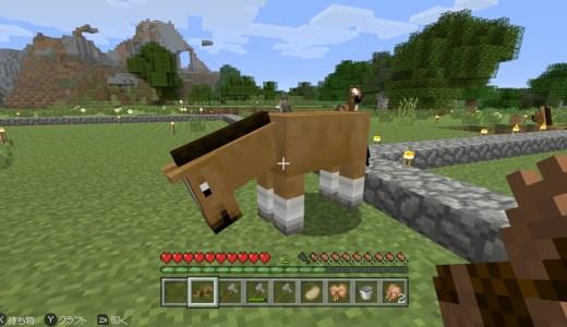 【マインクラフト】 馬を懐かせて移動速度アップ!サドルの入手方法も