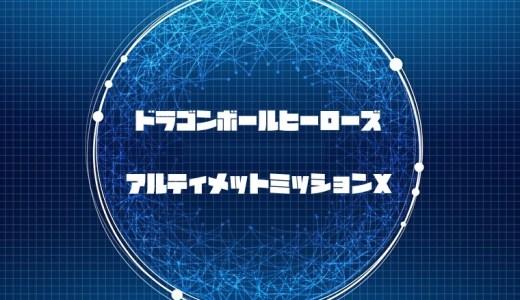「地球の戦士撃破バッジ」入手方法!【ドラゴンボールヒーローズアルティメットミッションX】