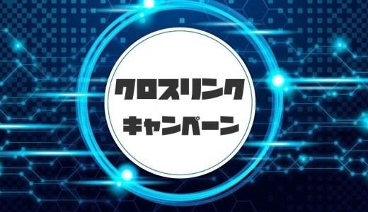 【クロスリンク攻略】開催中キャンペーンまとめ~ご当地ヒーローを探せ~