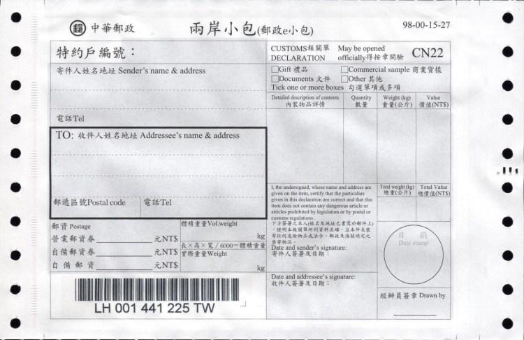 郵局寄包裹大省攻略!國內國際運費怎麼算|中國郵資|寄送時間|快捷|限制一次大解析 – Le SiS Magazine 日女子雜誌