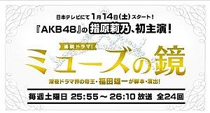 Muse-no-Kagami.jpg