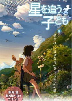 Hoshi O Ou Kodomo de Makoto Shinkai
