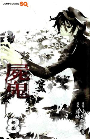 Shi-ki-tome-8, Kaze, 15 février 2012