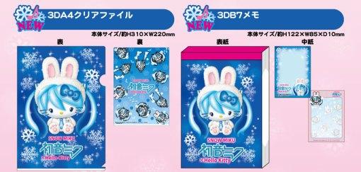 Miku x Hello Kitty -cahier