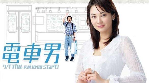 Densha Otoko, affiche de présentation