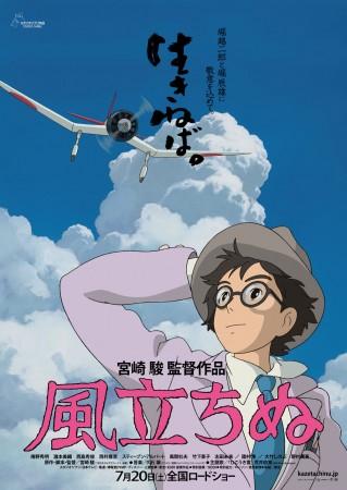 風立ちぬ - Le vent se lève - affiche japonaise