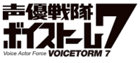 Seiyū Sentai Voicetorm 7