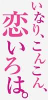 Inari, Konkon, Koi Iroha logo