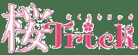 Sakura Trick Logo