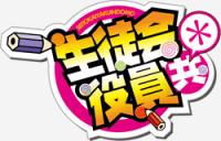 Seitokai Yakuindomo Logo