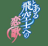 To Aru Hikūshi e no Koiuta Logo