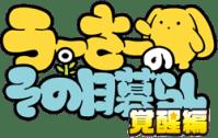 Wooser no Sono Higurashi Kakusei-hen Logo