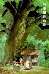 Couverture de Oga Kazuo Art Collection