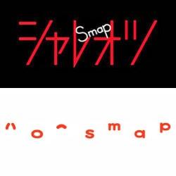 SMAP shareotsu cover