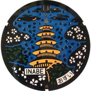 Plaque d'égout à Inabe.