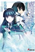 Couverture, light novel n°1.