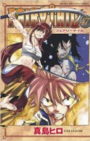 1. Fairy Tail T.47