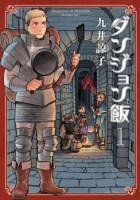 11. Dungeon Meshi T.01