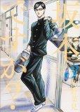 20. Haven't You Heard I'm SakamotoT-03