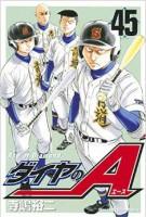 4. Daiya no Ace(Ace of Diamond) T.45