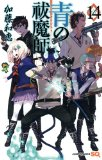 5. Blue Exorcist T.14