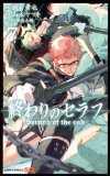 7. Seraph of the End T-07