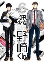 5-gekkan-shojo-nozaki-kun-t6
