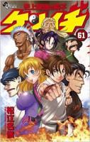 7-kenichi-t61