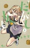 Daga-Shikashi-T02