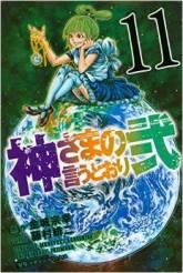 kamisama-no-iutoori-ni-T11