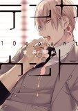 ten-count-T3