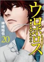 ourobouros-keisatsu-wo-sabaku-haware-ni-nari-t20