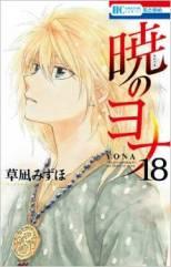akatsuki-no-yona-t18