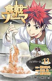 Food Wars: Shokugeki no Soma - T.13