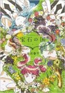 hoseki-no-kuni-T04