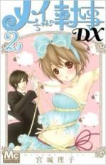 mei-chan-no-shitsuji-dx-T02