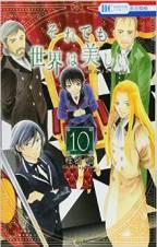 soredemo-sekaiha-uttsukushii-t10