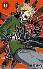 world-trigger-t11