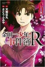 kindaichi-shonen-no-jikenbo-r-t06