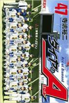 daiya-no-ace-T47