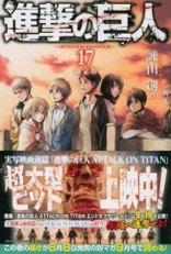 shingeki-no-kyojin-limited-T17