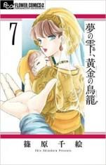 yume-no-shizuku-kin-notorikago-T07