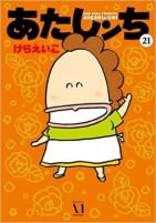 atashinchi-T21