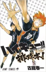 haikyu-guidebook-1