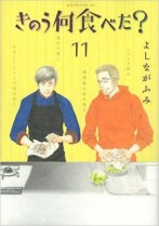 kino-nani-tabeta-T11