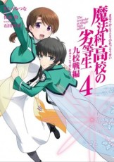 Mahoka Koko no Rettosei: Kyukosen-hen (The Irregular at Magic High School) - T.04
