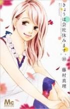 kyo-ha-hasa-yasuminasu-T10