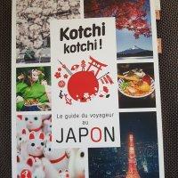 """""""Kotchi kotchi!, Le guide du Voyageur au Japon"""""""