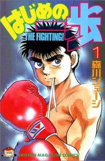 meilleures ventes de manga - Hajime no ippo