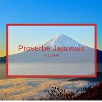 Proverbe Japonais. (和仏表現)